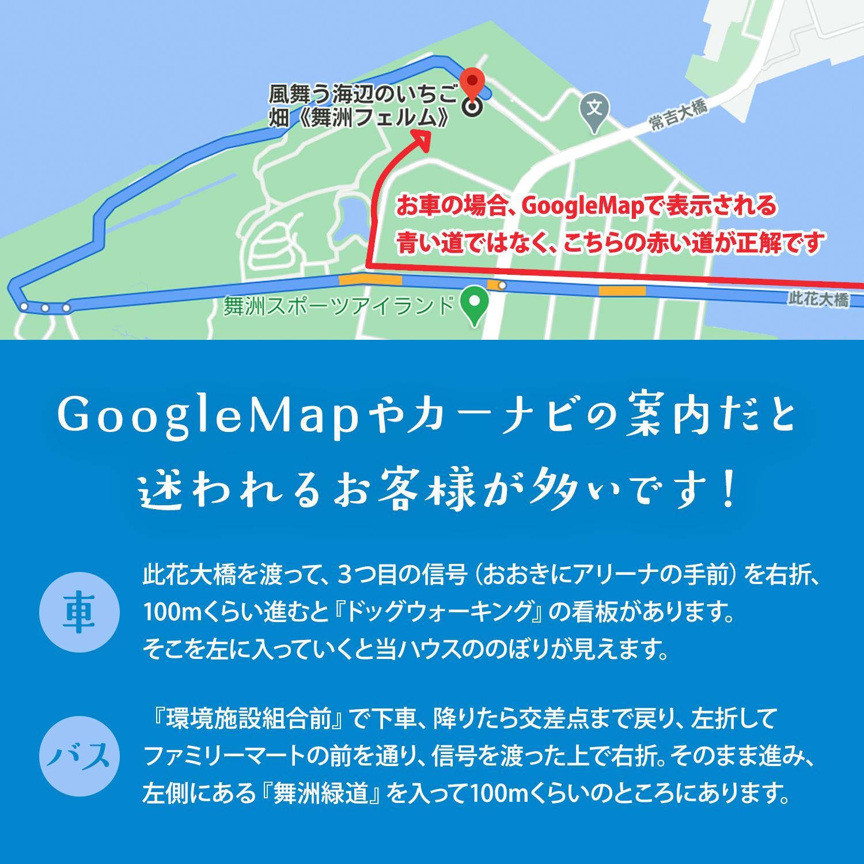 GoogleMapやカーナビの案内だと迷われるお客様が多いです!